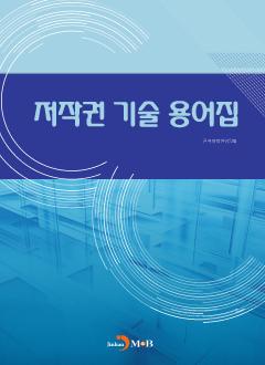 저작권 기술 용어집
