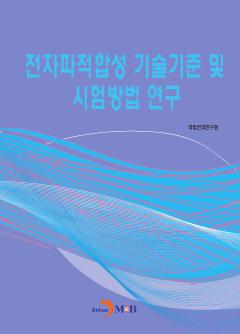 전자파적합성 기술기준 및 시험방법 연구