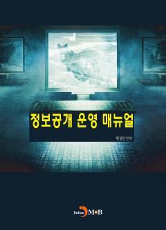 정보공개 운영 매뉴얼