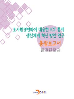 조사환경변화에 대응한 ICT통계 생산체계 혁신방안 연구: 총괄보고서