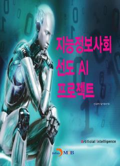 지능정보사회 선도 AI 프로젝트