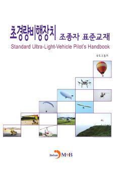 초경량비행장치 조종자 표준교재