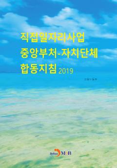 직접일자리사업 중앙부처-자치단체 합동지침(2019)