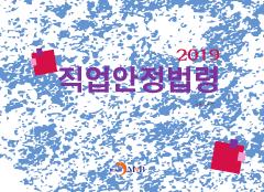 직업안정법령(2019)