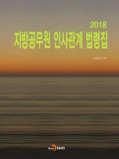 지방공무원 인사관계 법령집(2018)