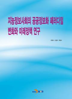 지능정보사회의 공공정보화 패러다임 변화와 미래정책 연구