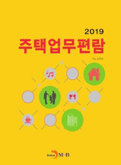 주택업무편람(2019)