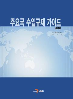 주요국 수입규제 가이드 2018