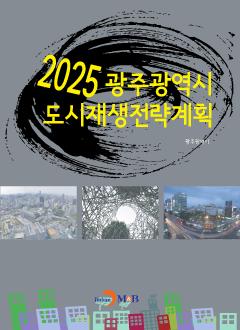 2025 광주광역시 도시재생전략계획