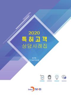 특허고객 상담사례집(2020)