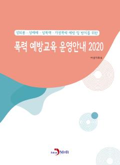 폭력 예방교육 운영안내(2020)