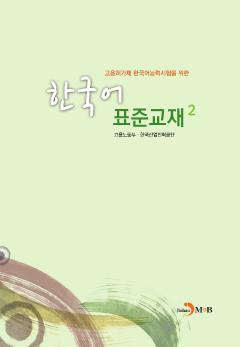 고용허가제 한국어능력시험을 위한 한국어 표준교재. 2