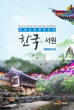한국의 서원 (유네스코 세계유산)