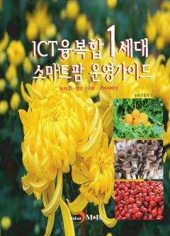 ICT융복합 1세대 스마트팜 운영가이드