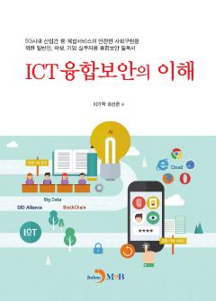 ICT융합보안의 이해