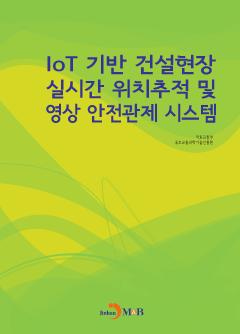 IoT기반 건설현장 실시간 위치추적 및 영상 안전관제 시스템