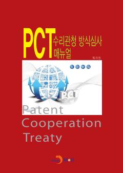 PCT 수리관청 방식심사 매뉴얼