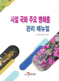 시설 국화 주요 병해충 관리 매뉴얼