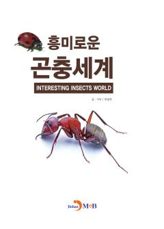 흥미로운 곤충세계