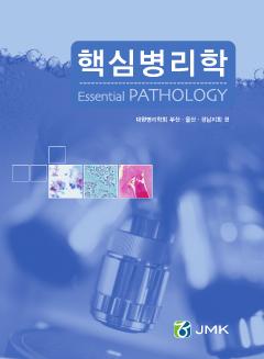 핵심병리학