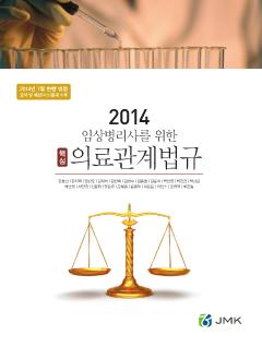 2014 임상병리사를 위한 핵심 의료관계법규