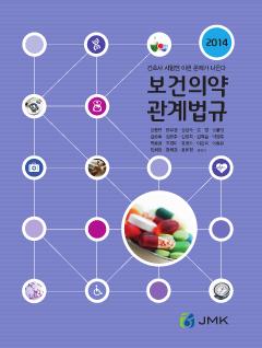 보건의약관계법규(2014)