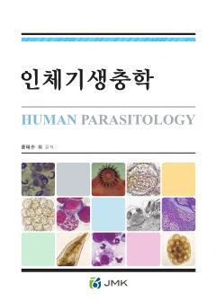 인체기생충학