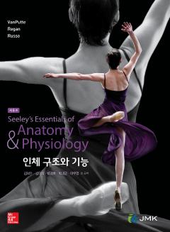 인체 구조와 기능(제8판)