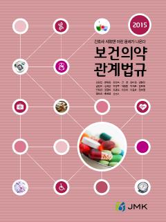 보건의약관계법규(2015)