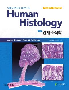 인체조직학 <제 4 판>