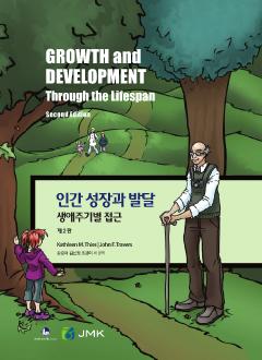 인간 성장과 발달 <제2판>