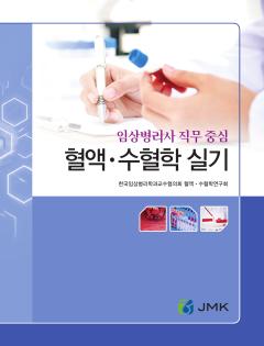 혈액 · 수혈학 실기