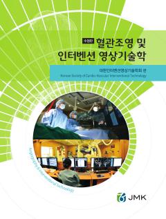 혈관조영 및 인터벤션 영상기술학 [수정판]