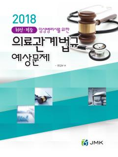 2018 최신적중 임상병리사를 위한 의료관계법규_예상문제