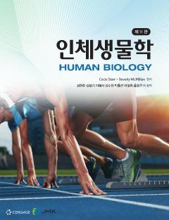 인체생물학 [제11판]