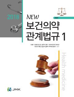 2018 NEW 보건의약관계법규