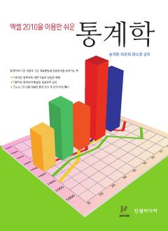 엑셀2010을 이용한 쉬운 통계학