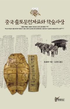 중국출토문헌자료와 학술사상