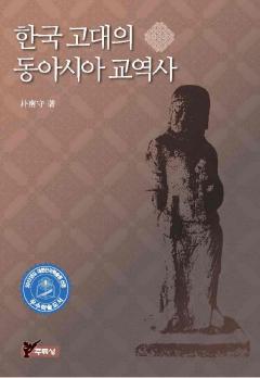 한국 고대의 동아시아 교역사