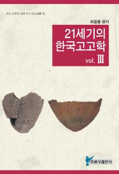 21세기의 한국고고학 III