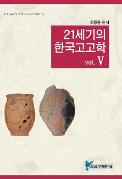21세기의 한국고고학 V