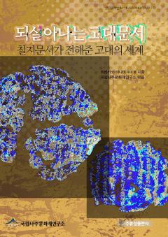 되살아나는 고대문서-칠지문서가 전해준 고대의 세계