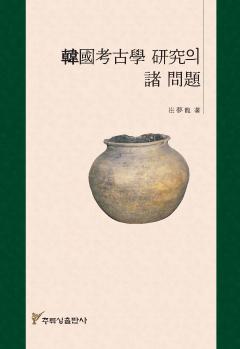 韓國考古學 硏究의 諸 問題