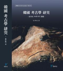 韓國考古學硏究