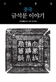 중국 금석문 이야기 · 금석총화 (金石叢話)