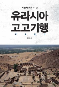 저널리스트가 쓴 유라시아 고고기행(考古紀行)