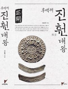 후백제 진훤(甄萱) 대왕