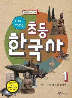 선생님과 미리 배우는 초등 한국사 1