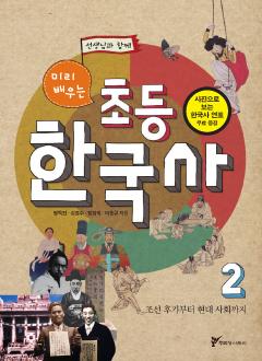 선생님과 미리 배우는 초등 한국사 2