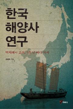 한국 해양사 연구